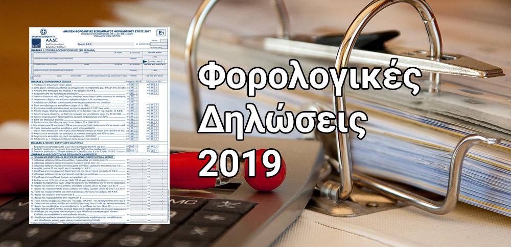 ΦΟΡΟΛΟΓΙΚΕΣ ΔΗΛΩΣΕΙΣ 2019