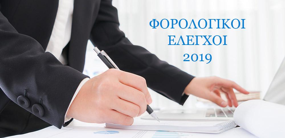 ΦΟΡΟΛΟΓΙΚΟΙ ΕΛΕΓΧΟΙ 2019