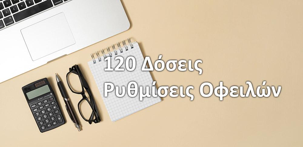 120 ΔΟΣΕΙΣ ΟΦΕΙΛΕΣ