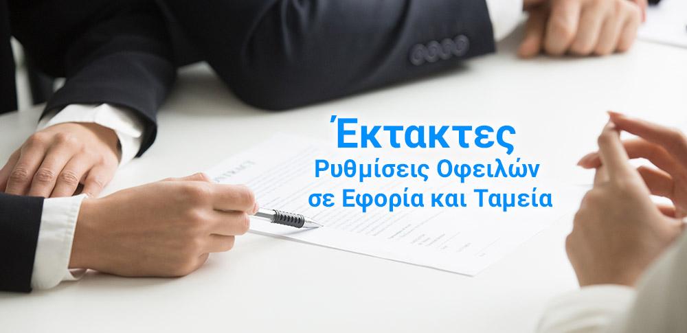 ΕΚΤΑΚΤΕΣ ΡΥΘΜΙΣΕΙΣ ΟΦΕΙΛΩΝ