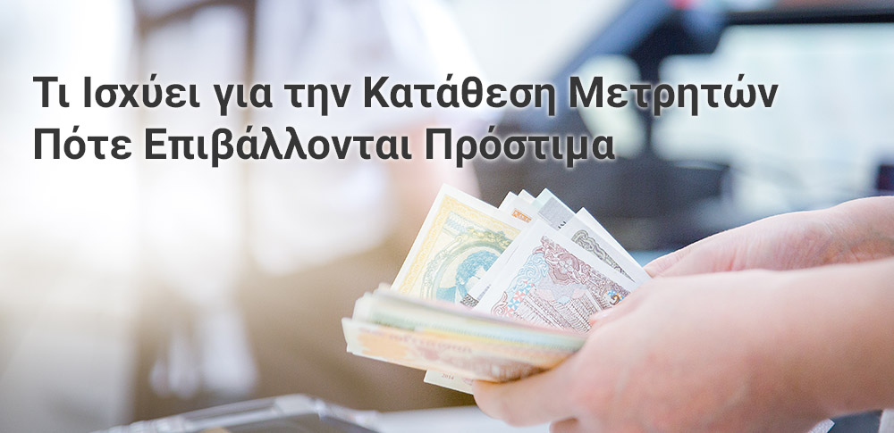 Τι Ισχύει για την Κατάθεση Μετρητών, Πότε Επιβάλλονται Πρόστιμα