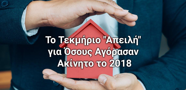 ΑΚΙΝΗΤΑ 2018 ΦΟΡΟΛΟΓΙΚΗ