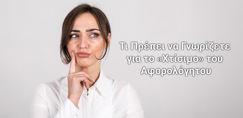 ΑΦΟΡΟΛΟΓΗΤΟ