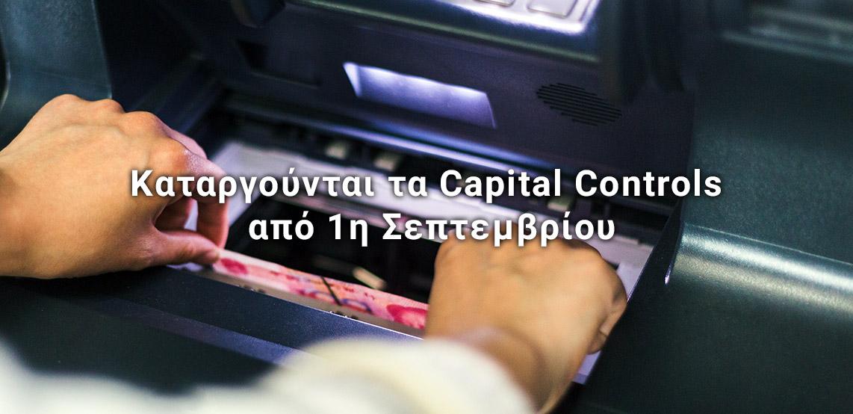 CAPITAL CONTROLS ΚΑΤΑΡΓΗΣΗ