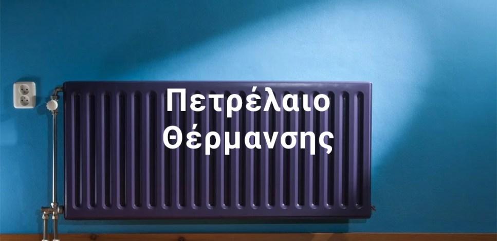 ΠΕΤΡΕΛΑΙΟ ΘΕΡΜΑΝΣΗΣ