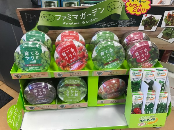 gardening in japan: convenience store