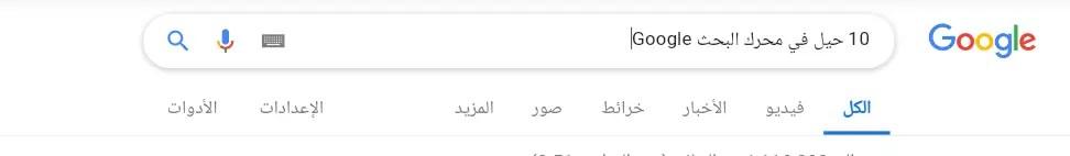 10 حيل في محرك البحث Google 1