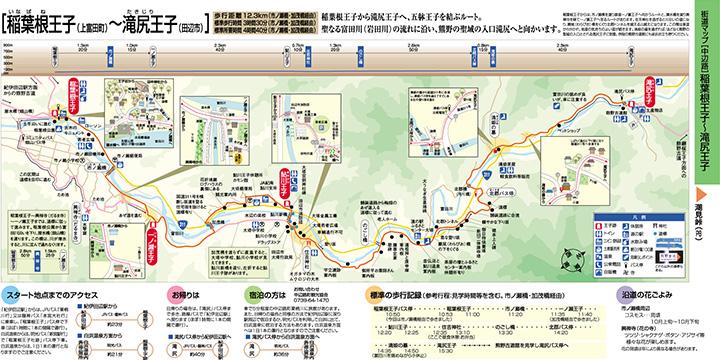 熊野古道中辺路 稲葉根王子~滝尻王子 ウォークマップ画像