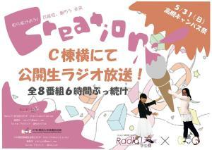 関西大学高槻キャンパス祭