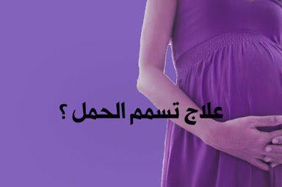 علاج تسمم الحمل ؟