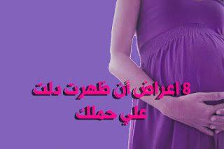 8 اعراض أن ظهرت دلت علي حملك