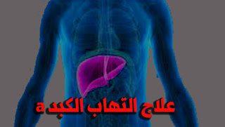 علاج التهاب الكبد a