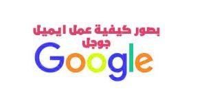 طريقه عمل ايميل جوجل