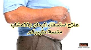 علاج استسقاء البطن بالاعشاب