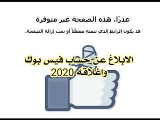 كيفيه يمكنني الابلاغ عن حساب فيس بوك وغلقه؟