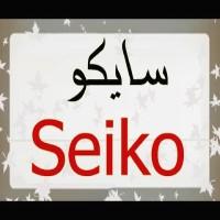 معنى سايكو بالانجليزي والعربي