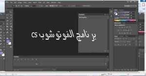 برامج فوتوشوب