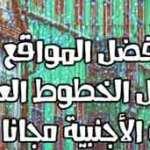تحميل حطوط عربية مجانية
