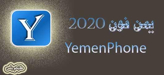 يمن فون 2020
