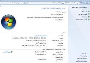 تنزيل ويندوز 7 عربي اصلي