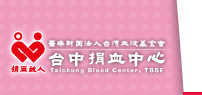 台中捐血中心