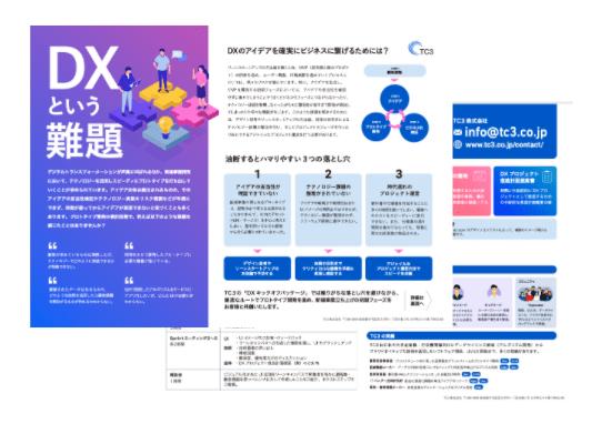 DXキックオフパッケージご紹介資料
