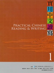 Practical Chinese Reading & Writing