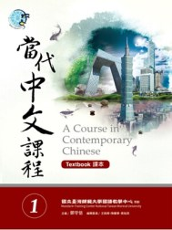 A Course in Contemporary Chinese Textbook 1