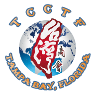 天柏灣台灣商會 | Taiwanese Chamber of Commerce of Tampa Bay Florida