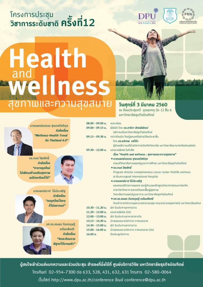 "DPU เปิดประชุมวิชาการระดับชาติ ""Health and Wellness"""