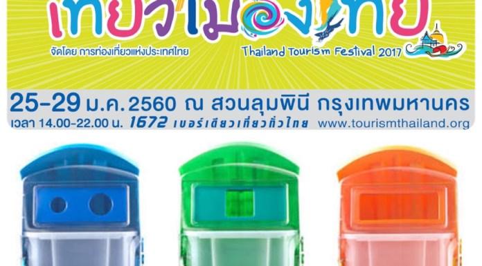 """ททท. ผุดกิจกรรม """"ขยะให้โชค"""" ในงานเทศกาลเที่ยวเมืองไทย ที่สวนลุมฯ"""