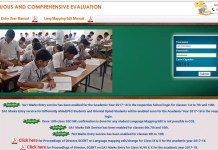 AP CCE 5th Class Marks Uploading instructions Rc no 109 Guidelines