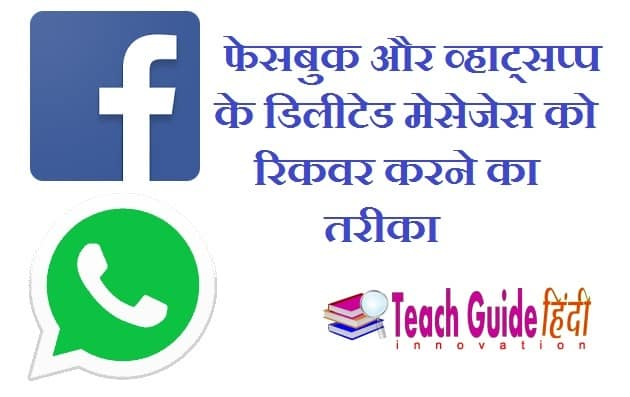 whatsapp facebook deleted massages recover