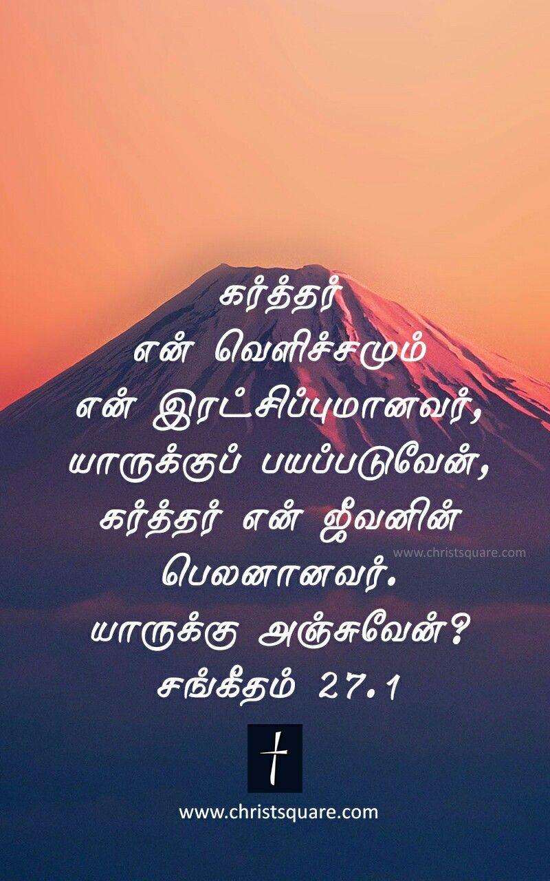 Psalm 27 1 In Tamil 800x1280 Wallpaper Teahub Io