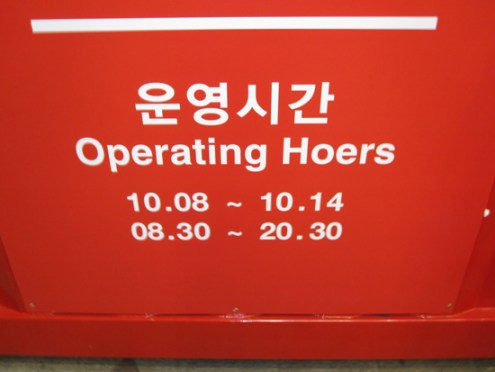 operating hoers hours, bad english, lost in translation funny names bad art, funny store signs, fun advertisements, ads, worst ever, bad, street signs, real estate, misspelled, wrong, fail, stupid, wtf, bad product names, funny names, funny people, wrong place wrong time,