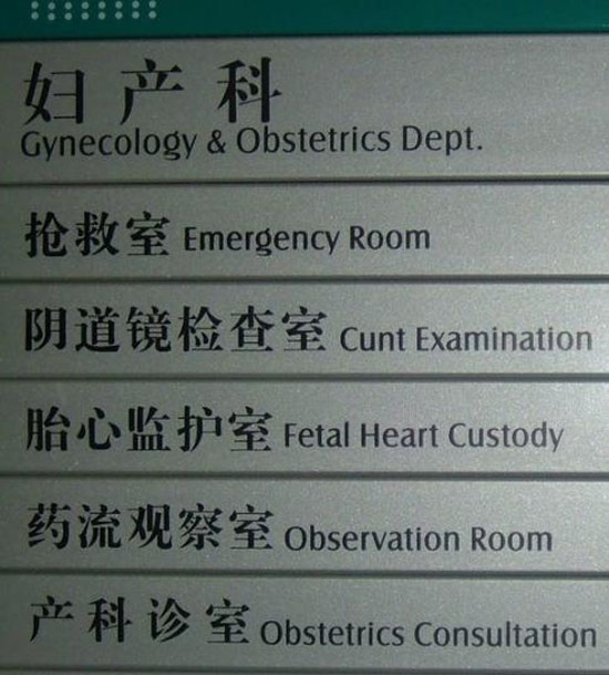 doctor's office sign cunt examination funny signs lost in translation bad engrossh
