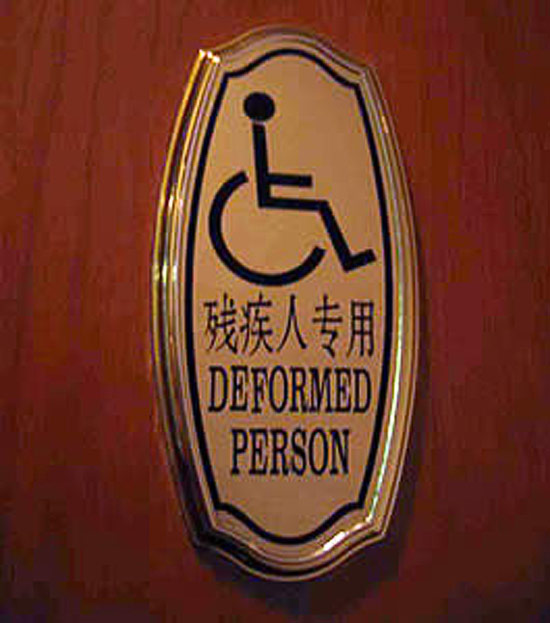 handicapped deformed person funny signs lost in translation bad english