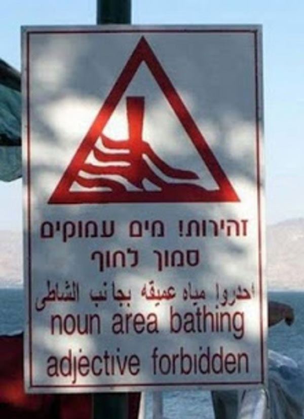 27 Funny Signs That Fail Big Time ~ lost in translation