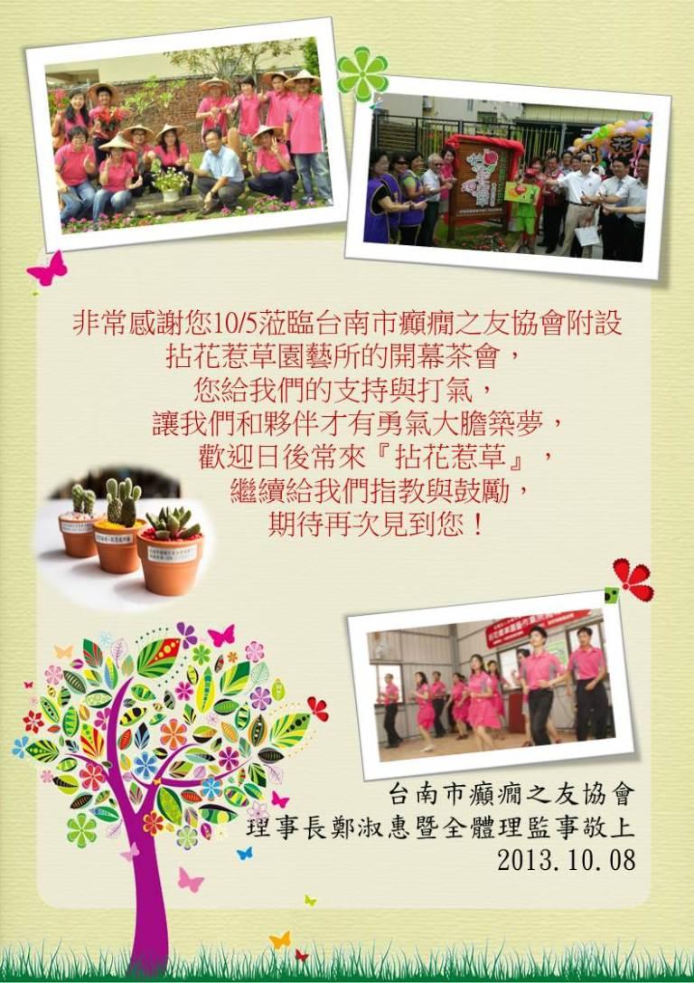 感謝您!參與拈花惹草園藝所開幕茶會