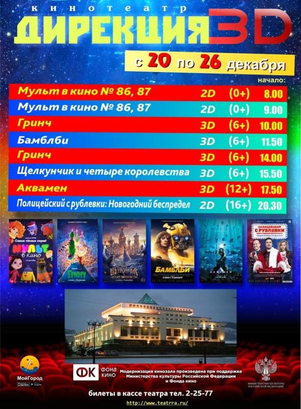 афиша 20-26.12