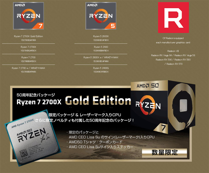 AMD 50th Anniversary Ryzen 7 2700X Gold Edition Featured