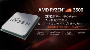 AMD Ryzen 5 3500 Japan Featured