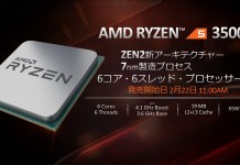 AMD Ryzen 5 3500 Japan Featured