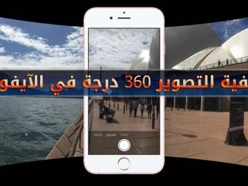 كيفية تصوير فيديو وصور 360 درجة فى هواتف الآيفون