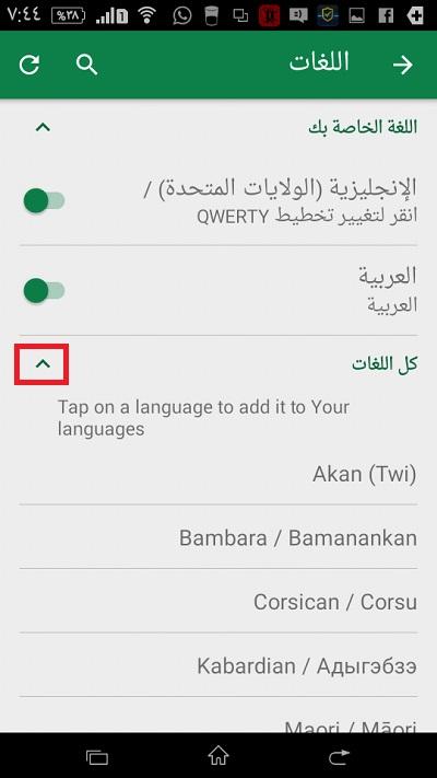 كيف تكتب بلغات متعددة فى وقت واحد على هواتف الاندرويد