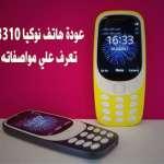 عودة هاتف نوكيا 3310 للحياة مجدداً تعرف علي مواصفاته وشكله الجديد