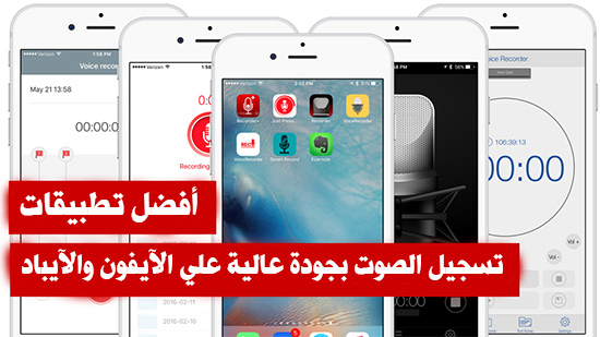 أفضل 5 تطبيقات مجانية لتسجيل الصوت علي الآيفون والآيباد و iOS - قاعة  التقنية - شروحات واخبار ونصائح تقنية