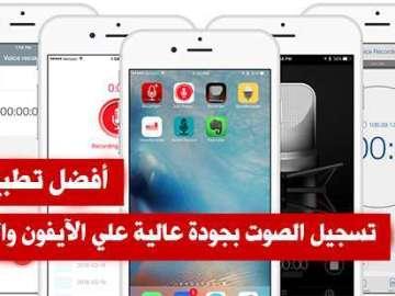 أفضل 5 تطبيقات لتسجيل الصوت علي الآيفون والآيباد و iOS