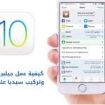 كيفية عمل جيلبريك iOS 10.2 وتركيب سيديا علي الآيفون
