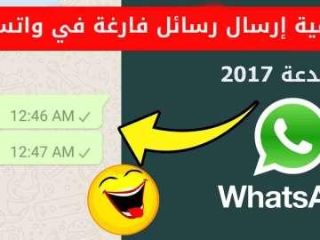 كيفية إرسال رسائل فارغة في واتساب